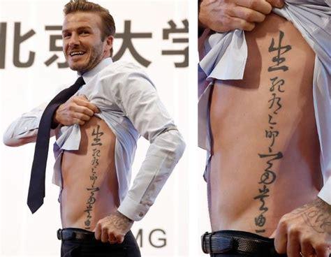 tattoo david beckham rug david beckham chinese tattoo chinese tattoos pinterest
