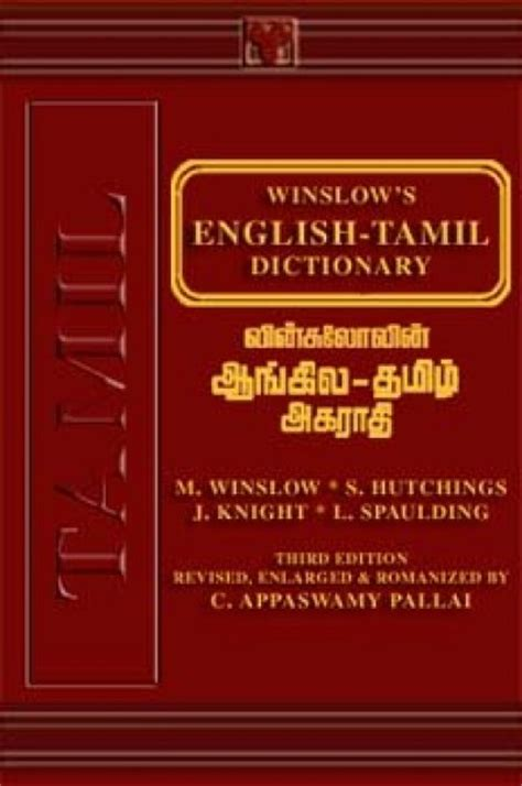 tamil dictionary books winslow s and tamil dictionary hardcover