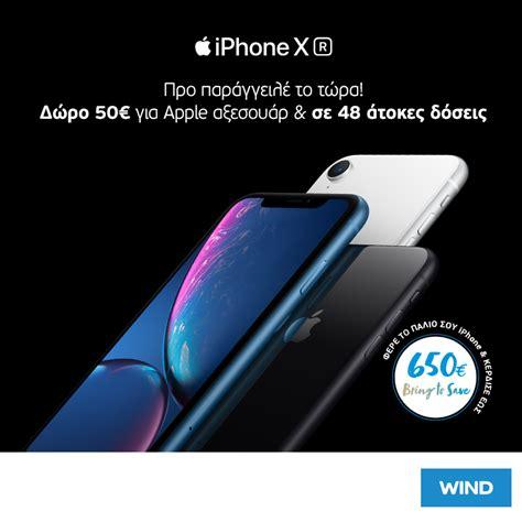 τώρα το iphone xr με κέρδος έως 650 δώρο 50 για apple αξεσουάρ και 48 άτοκες δόσεις μόνο στα