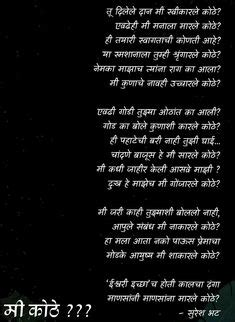 suresh bhat marathi kavita marathi poetry by sandeep khare sandeep khare