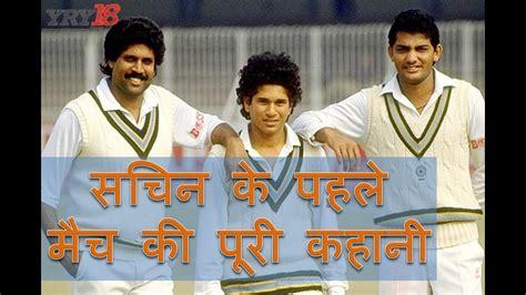sachin tendulkar biography in hindi youtube सच न क पहल म च क प र कह न sachin tendulkar first