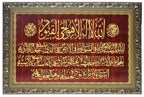 Kaligrafi Set Ayat Kursi Allah Muhammad kaligrafi arab allah muhammad innofoto produk katalog