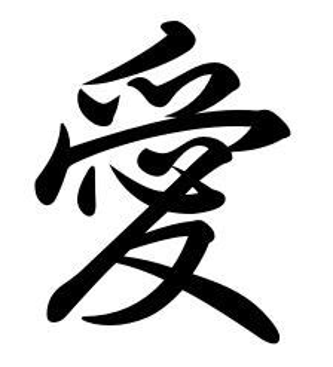 love kanji tattoo designs 8 best artist images on pinterest design tattoos tattoo