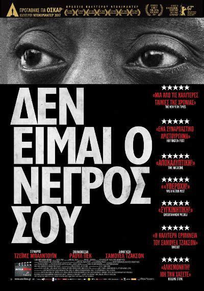 movie club i am not your negro 2016 δεν είμαι ο νέγρος σου i am not your negro 2016