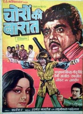 film barat hits choron ki baraat 1980 old hindi songs listen online choron