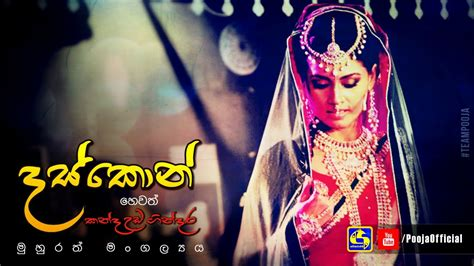 free downlod doni teledrama theme song new style for 2016 2017 doni sinhala teledrama in hiru tv seotoolnet com