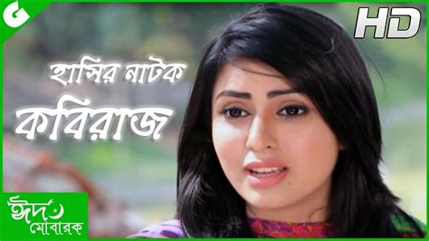 bangla natok bangla eid natok 2017 kobiraj by shokh shazu full hd