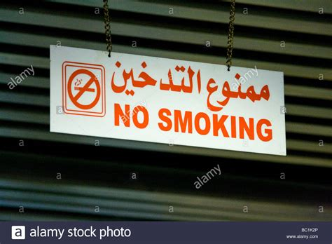 no smoking sign arabic no smoking sign in arabic and english in the airport in