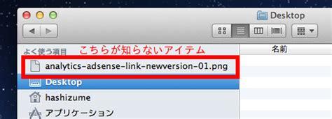 how to uninstall nginx on mac macでfinderのサイドバーに追加したアイコンが削除出来ない場合の削除方法 9ensanのlifehack