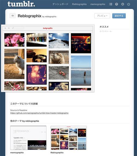 tumblr themes free level 82 tumblrテーマを簡単にインストールできるようにしました sanographix sanographix