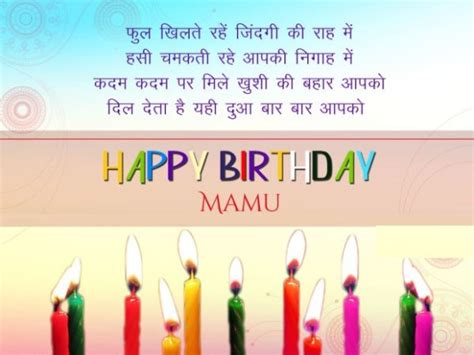 birthday wishes  mamaji  hindi segerioscom