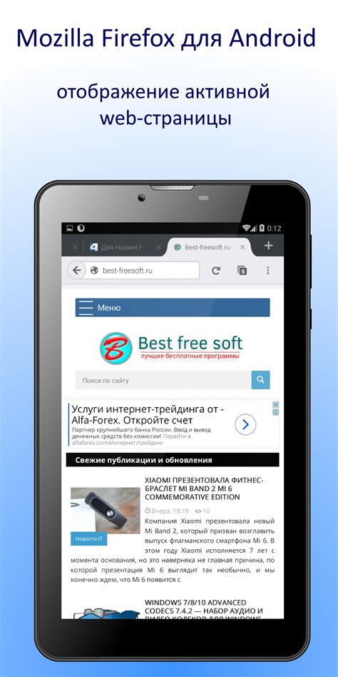 mozilla firefox for android mozilla firefox 58 0 для android скачать бесплатно на best free soft