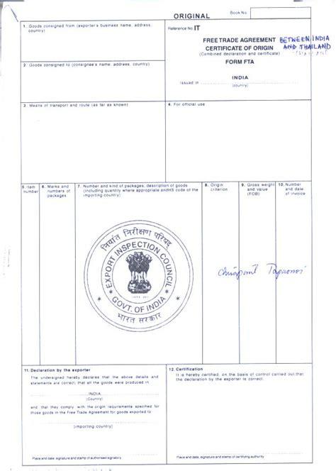certificate of origin form template august 2014 page 2 breaking boundaries