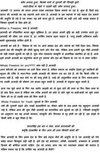 Independence Day Essay In by Essay On Independence Day For In