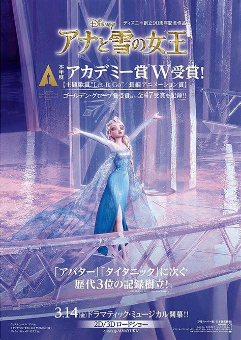 frozen film japan crunchyroll quot frozen quot has sold 3 million blu ray dvd