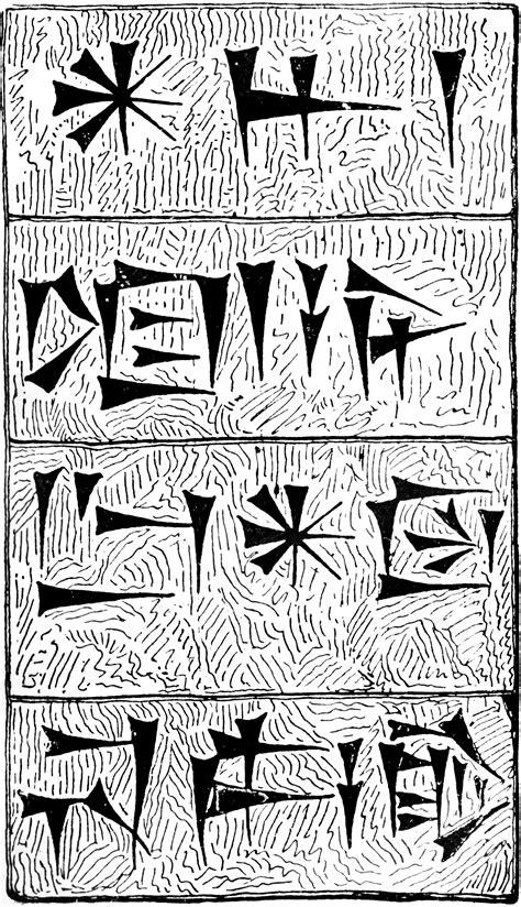 Cuneiform | ClipArt ETC