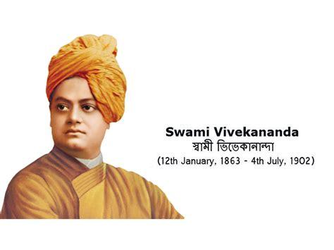 Essay On Swami Vivekananda by Swami Vivekananda Bengali স ব ম ভ ভ ক ন ন দ Pedia