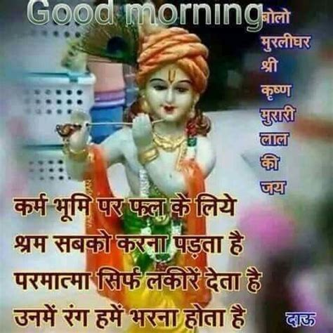 god ke good morring vidio lord krishna good thoughts pinterest krishna and lord