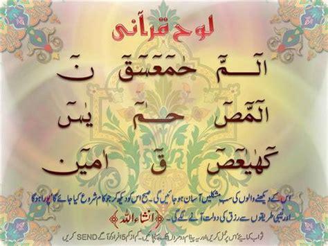 Lohe Qurani Wallpaper For Pc | lohe qurani wallpaper islamic wallpapers