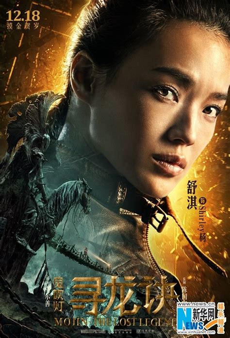film fantasy uscita 2015 cri an adventure fantasy film mojin the lost legend