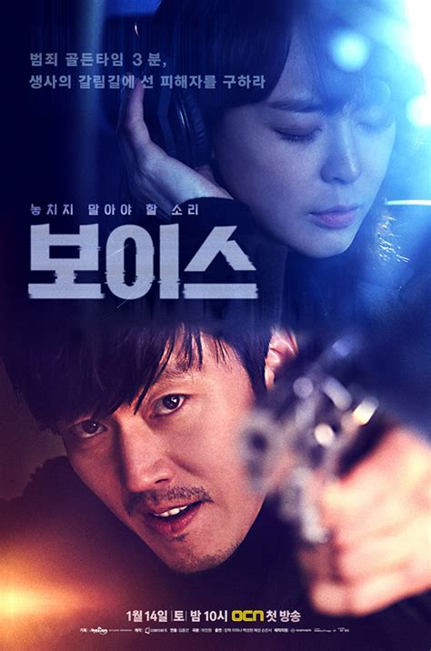 film korea 2017 terlaris voice drama korea 2017