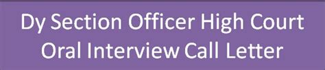 dy section officer dy section officer high court oral interview call letter