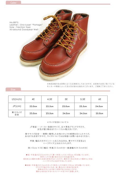 shoe size chart red wing c point rakuten global market rw 8875 6inch 6 classic