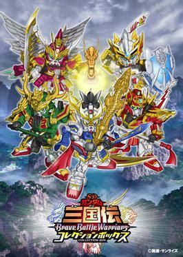 Brave Battle Warriors 012 Original sd gundam sangokuden brave battle warriors
