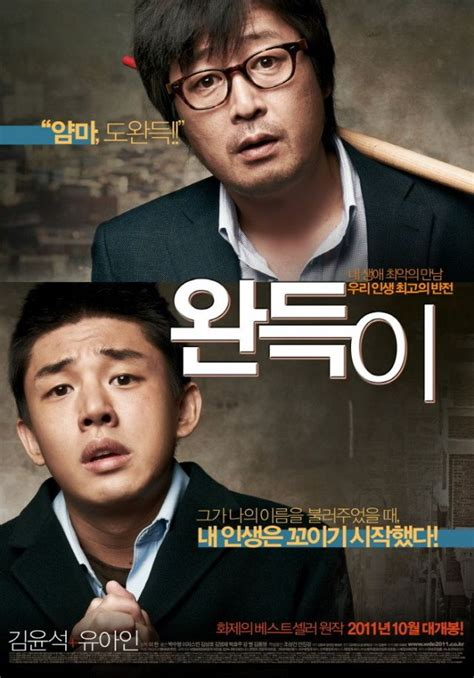 New Korean Pounch hancinema s review quot punch quot hancinema the korean and drama database