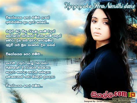 sinhala songs lyrics sinhala new love songs youtube newhairstylesformen2014 com
