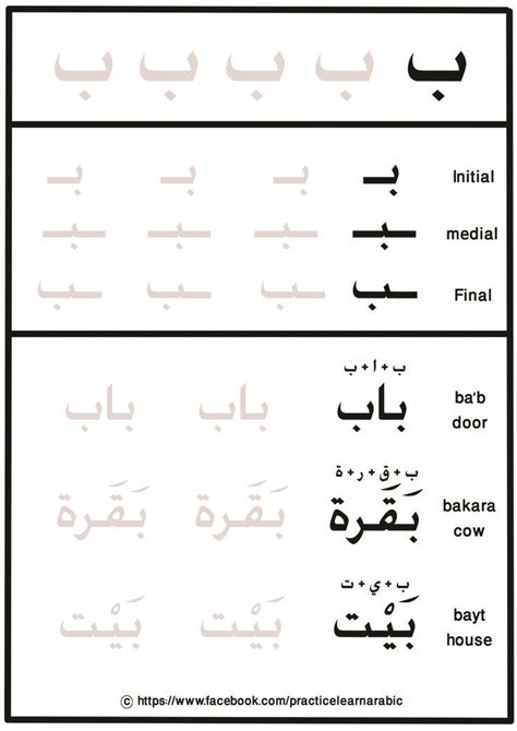 Letter To Arabic learn arabic letters and new words