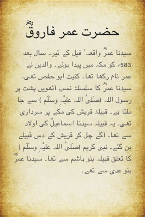 hazrat umar farooq biography in english hazrat umar quotes quotesgram