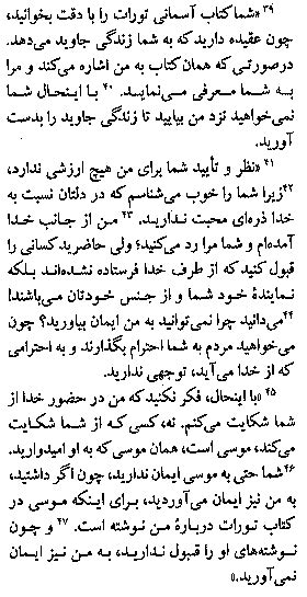 page8d gospel of john in farsi persian page 8