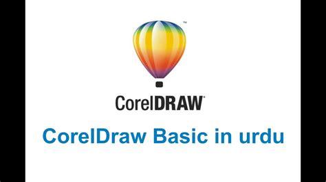 corel draw x5 training in urdu coreldraw in urdu hindi tutorial part 1 introduction