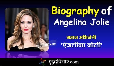 what is biography in hindi angelina jolie biography in hindi angelina jolie in hindi