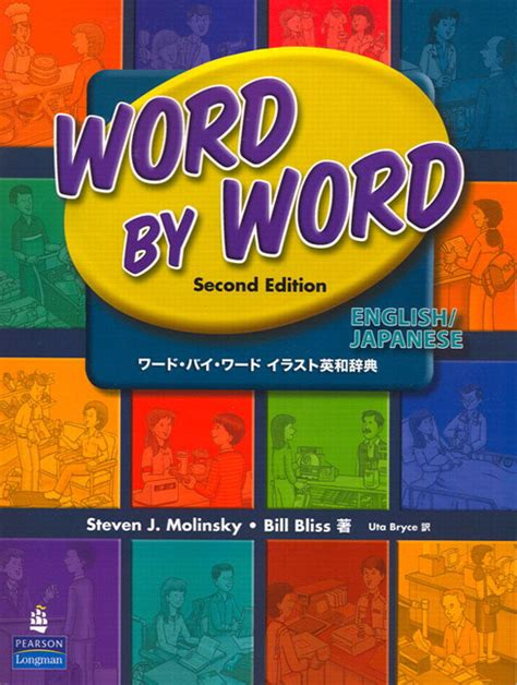 hewlett second edition new cover multilingual edition books word by word picture dictionary picture dictionary