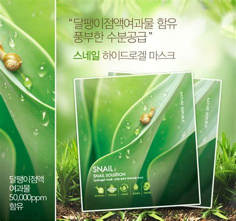Snail Solution Mask Sheet nature republic snail solution hydrogel mask 20g exp aug