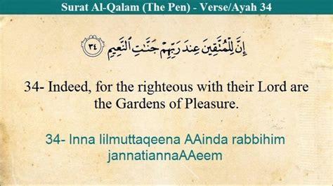 quran  al qalam   arabic  english