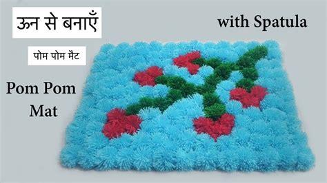 pom pom rugs how to make how to make a pom pom rug pom pom mat by arti singh