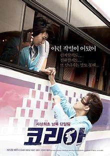 Rekomendasi Film Terbaru 2014 | rekomendasi film film korea terbaru 2012 2014 part 3