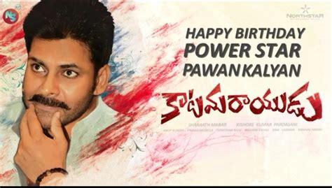 pawankalyan birthday quotes archives political greetings pawan kalyan s katamarayudu title logo revealed photos