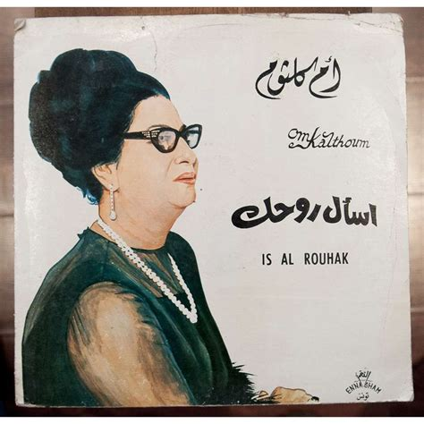om kolthom is al rouhak by om kalthoum lp with bigsmilebazaar ref
