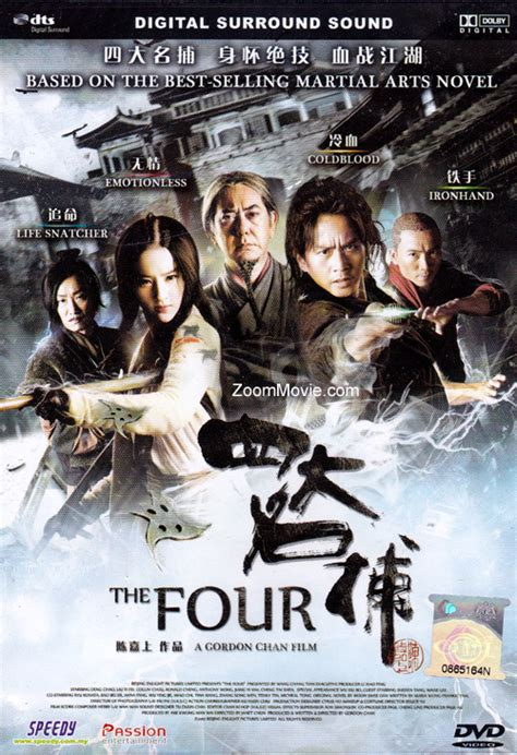 film china gate mp3 song the four dvd china movie 2012 cast by deng chao liu