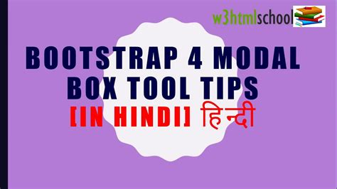 bootstrap tutorial in hindi bootstrap 4 tutorial in hindi how to display modal box
