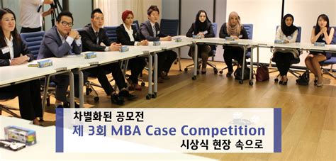 Mba Competitions by 제 3회 Mba Competition 시상식 Hyundai