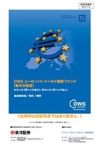 jp high yield fund dws ユーロ ハイ イールド債券ファンド 毎月分配型 の取扱い開始について 取扱商品 ニュース一覧
