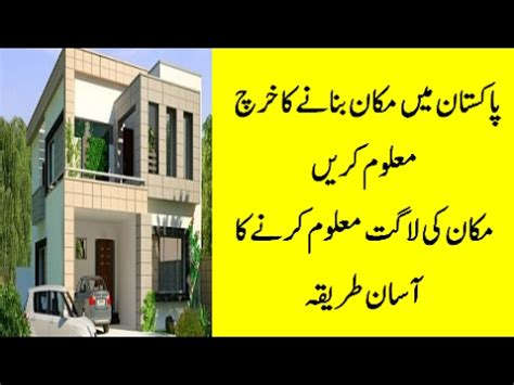 build a new home cost house construction cost in pakistan in urdu how to
