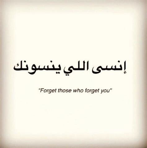 forget those who forget you الصديق وقت الضيق pinterest