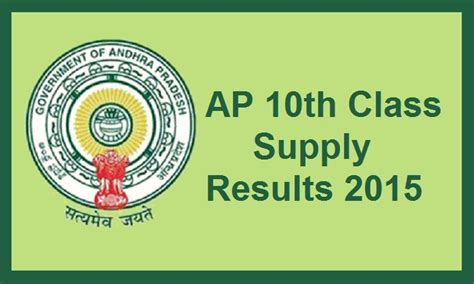 10th supplementary result ap board 10th class ssc supplementary result 2015 www