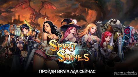 spirit stones apk spirit stones хорошие драки для android